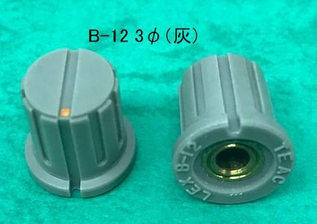 B-12 3φ(灰)