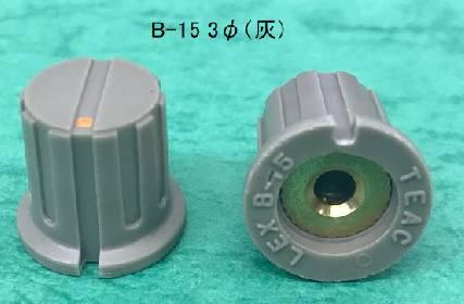 B-15 3φ(灰)