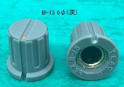 B-15 6φ(灰)