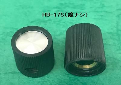 HB-17S(線ナシ)