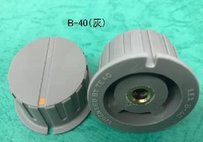 B-40(灰)