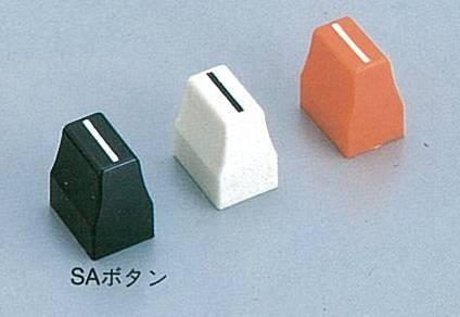 ASボタン(黒)