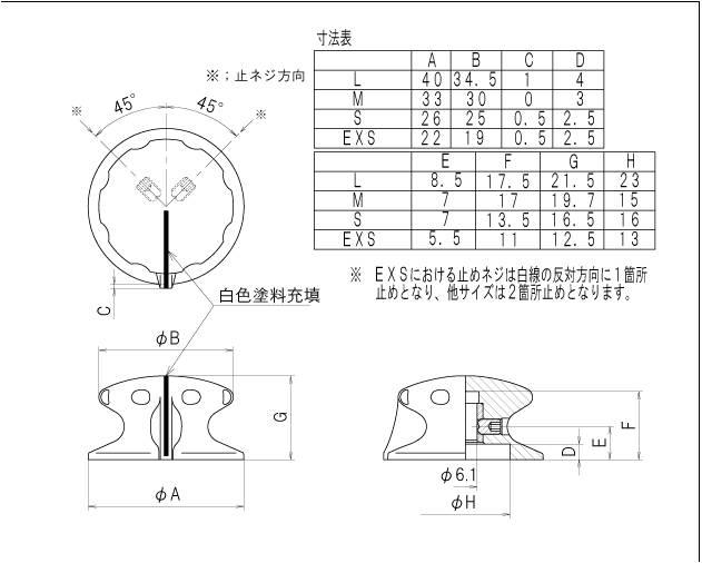 モールドツマミ K-2195-EXS