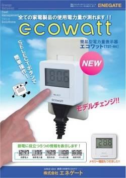 エコワット T3T-R4