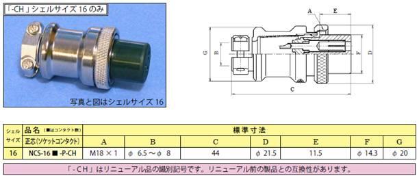 NCS-163-P-CH