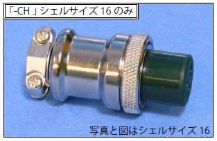 NCS-164-P-CH