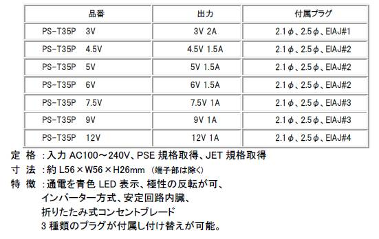 PS-T35P-6V