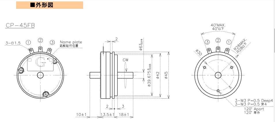 回転型センサ CPP-45B 20KΩ