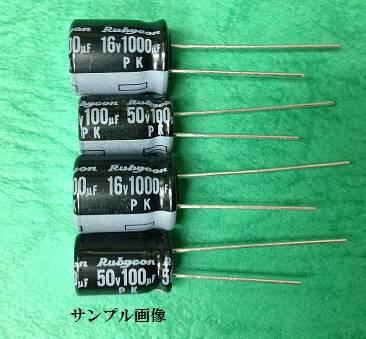 16PK470M EFC (1袋10個入)