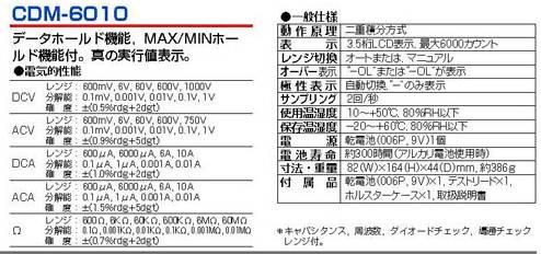 CDM-6010