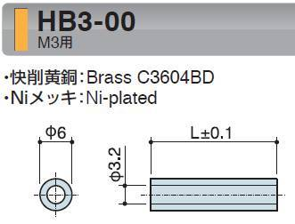HB3-10(50個入)